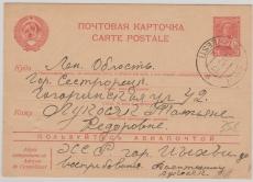 UDSSR, 20 Kopeken- GS mit Abstempelung Jovi, Estland, 12.8.1941, gelaufen