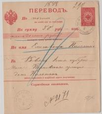 Russland, 1900, 25 Kopeken- Zahlkarte, gebraucht