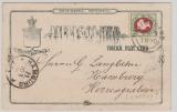14e als EF auf Letztags- Postkarte von Helgoland nach Hamburg