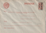 Pleskau, 20 Kopeken- Überdruck- GS- Umschlag, ungebraucht