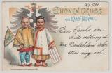 Kiautschou / DR, (Spott-) Postrkarte Schönen Gruß aus Kiao-Tschau, verwendet in D., innerhalb Hamburg´s