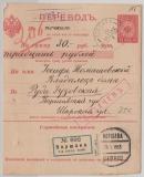 Russland, 1905, 25 Kopeken- Zahlkarte, gebraucht, über 30 Rubel, von ... ? nach ...?