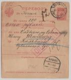 Russland, 1907, 25 Kopeken- Zahlkarte, gebraucht mit 100 Rubel, von ...? nach ...?