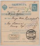 Russland, 1905, 15 Kopeken- Zahlkarte, gebraucht, mit der Summe von 3 Rubel, von... ? nach ...? Seltener Beleg!