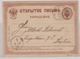 Russland, 1879, 3 Kopeken- GS, gelaufen als Auslandspostkarte von ... nach Berlin, bildschöne, klassische Philatelie!!!
