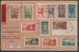 179 / 93 (12 div.) Werte als Ausgaben- MiF auf Einschreiben- Expres- Fernbrief von Saarbrücken nach Burg Lobeda